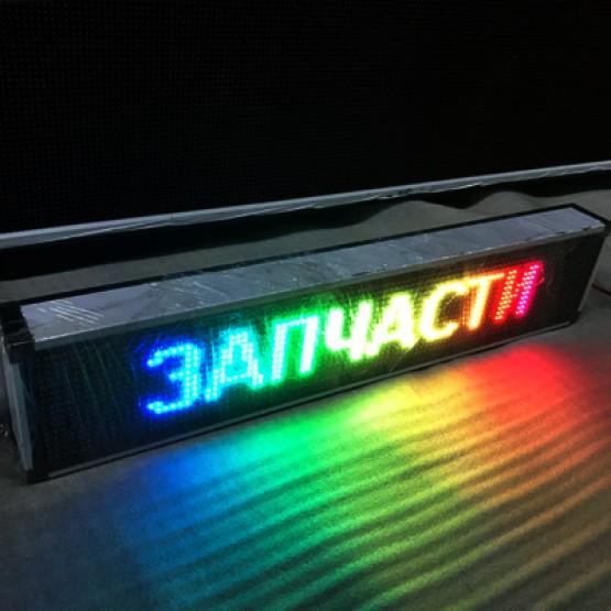 Автомобильная бегущая строка 12/24v 101x21см RGB