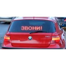Автострока P6 80х13см